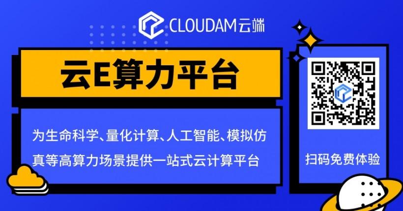 Cloudam云E算力平台介绍
