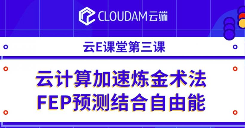 云E课堂(12月8日)|云计算加速炼金术法FEP预测结合自由能