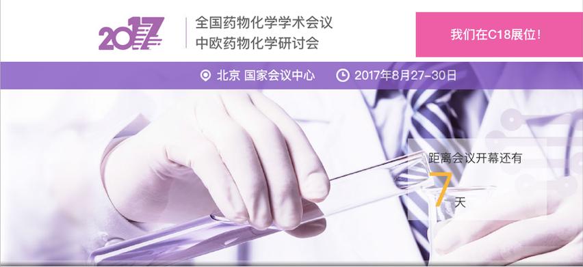 2017中国药物化学学术会议-我们在C18展位欢迎您的光临-墨灵格的博客