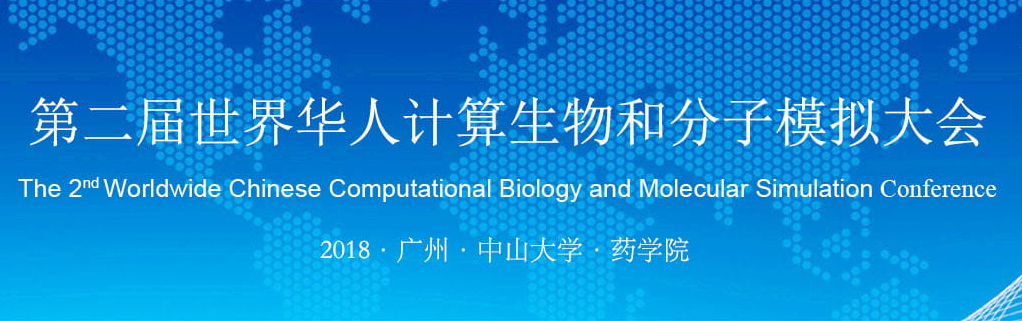 会议 | 第二届世界华人计算生物与分子模拟大会-墨灵格的博客