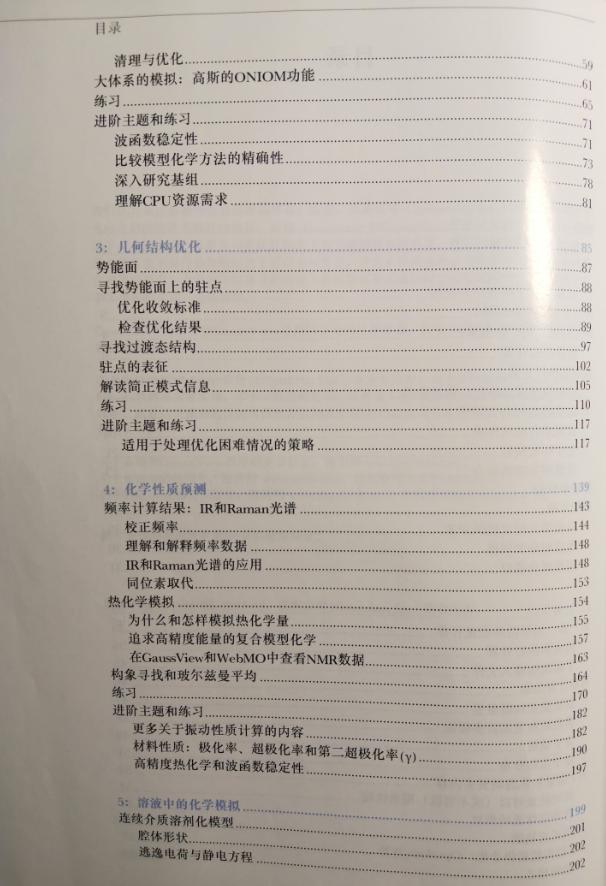 探索化学的奥秘:电子结构方法 目录第二页